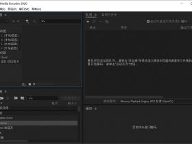 Media Encoder 2020中文破解版64位下载|兼容WIN10