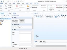 COMSOL 5.4中文破解版64位下载|兼容WIN10