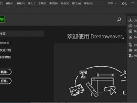 Dreamweaver 2020 v20.0.0中文破解版64位下载|兼容WIN10