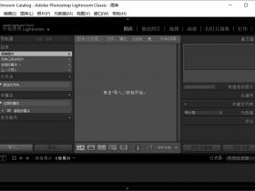 Lightroom Classic 2020中文破解版64位下载|兼容WIN10