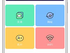 二维码设计APP|一款集扫描、制作和识别的二维码设计软件,提供精美模板
