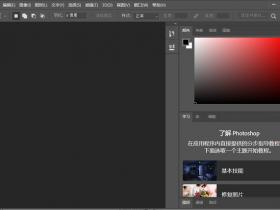 Photoshop 2020中文破解版64位下载|兼容WIN10