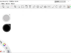 SketchBook 2020中文破解版64位下载|兼容WIN10