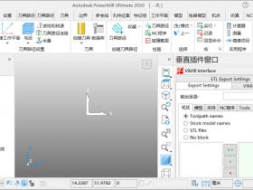Powermill 2020中文破解版64位下载(附注册机)