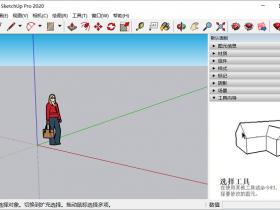 草图大师SketchUp 2020中文破解版64位下载 兼容WIN10