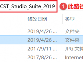 CST Studio Suite 2019安装教程和破解方法(附补丁)