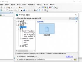 ArcGIS 10.2中/英文破解版32/64位下载|兼容WIN10
