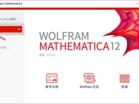 Mathematica 12中文破解版32/64位下载|兼容WIN10