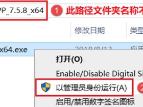 Notepad++ 7.5.8详细图文安装教程(附安装包)