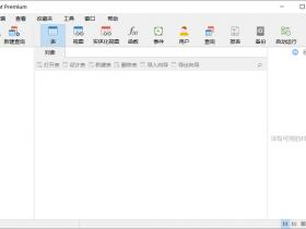 Navicat Premium 12中文破解版64位下载|兼容WIN10
