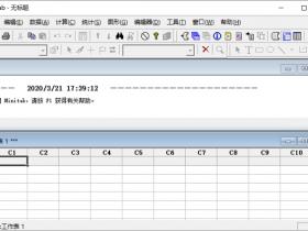 Minitab 15中文免安装便携版32/64位下载|兼容WIN10