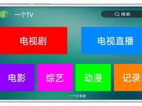 一个TV|一款解析类的点播TV盒子软件,含直播功能