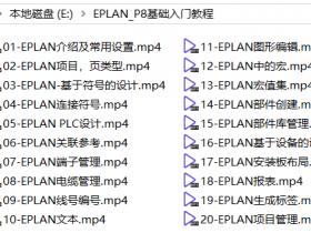 EPLAN P8基础入门视频教程下载