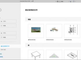 Revit 2021中文破解版64位下载(附注册机)