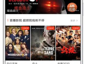 U5影视|一款适合用来追剧的在线影视软件,支持下载和投屏