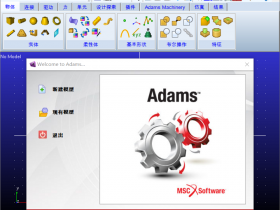 Adams 2019中/英文破解版64位下载|兼容WIN10