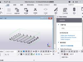 Tekla Structures 2020中文破解版64位下载|兼容WIN10