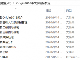 Origin 2018中文版视频教程下载