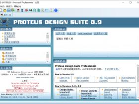 Proteus 8.9 SP2中文破解版下载|兼容WIN10