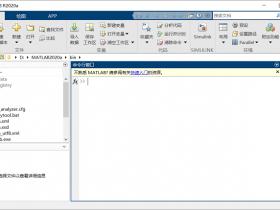 Matlab 2020a中文破解版64位下载|兼容WIN10