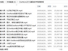OneNote 2016中文版基础自学视频教程