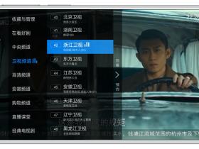 安卓电视家|一款优质高清的免费TV盒子软件,支持7天回看