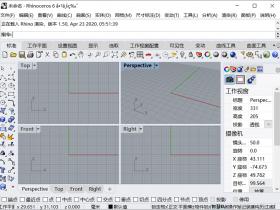 犀牛Rhino 6.25中文破解版64位下载(附注册机)