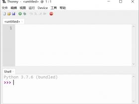 Python编辑器|Thonny 3.2.5中文版下载|兼容WIN10