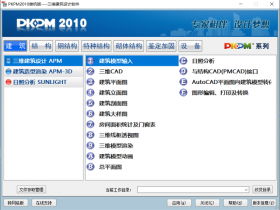 PKPM 2010中文破解版64位下载|兼容WIN10