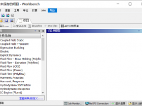 ANSYS 2020R2中/英文破解版64位下载(附安装教程)