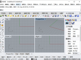 犀牛Rhino 6.9中文破解版64位下载|兼容WIN10