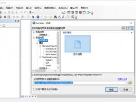 ArcGIS 10.7中/英文破解版下载|兼容WIN10