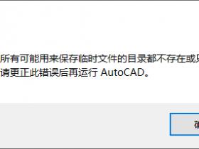 "AutoCAD2019打开提示""所有可能用来保存临时文件的目录却不存在或只读"",怎么处理"