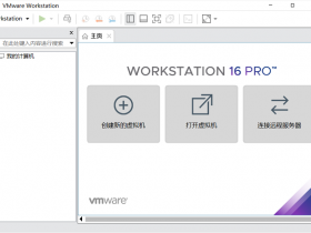 虚拟机VMware Workstation 16中文破解版下载|兼容WIN10