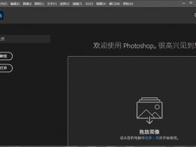 Photoshop 2021中文破解版下载(附安装教程)