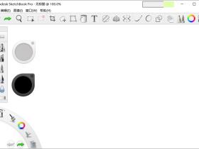 SketchBook Pro 2021中文破解版下载(附安装教程)