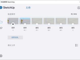 SketchUp 2021中文破解版下载(附安装教程)