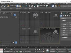3Ds Max 2022中文破解版下载(附安装教程)