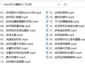Visio2016中文版基础入门视频教程