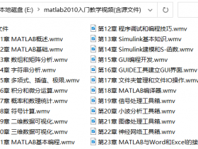 Matlab 2010基础入门视频教程(附源文件)