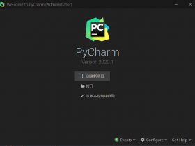 PyCharm 2020.1中文便携版下载(附安装教程)