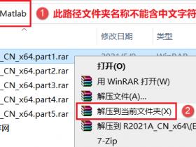 Matlab 2021a中文版安装教程(附安装包)