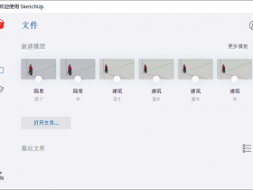 SketchUp 2020中文破解版下载(附注册机)
