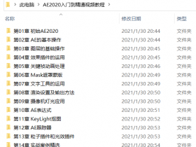 AE 2020中文版从入门到精通视频教程(含素材)