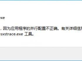 打开软件出现:应用程序无法启动,因为应用程序并行配置不正确…或使用命令行sxstrace.exe工具 的解决方法