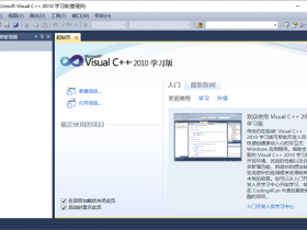 Visual C++2010 Express中文版下载(附安装教程)
