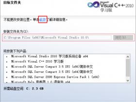 Visual C++2010安装路径无法修改(变灰了),怎么解决?