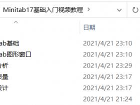 Minitab 17中文版基础入门视频教程下载(含素材)