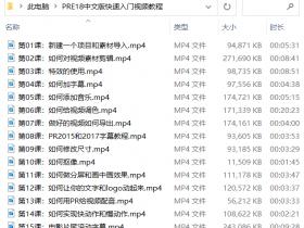 Premiere 2018中文版快速入门视频教程