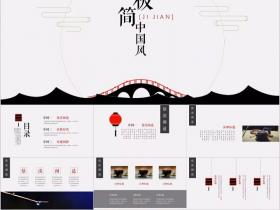 48套创意中国风PPT模板,感受传统文化的魅力